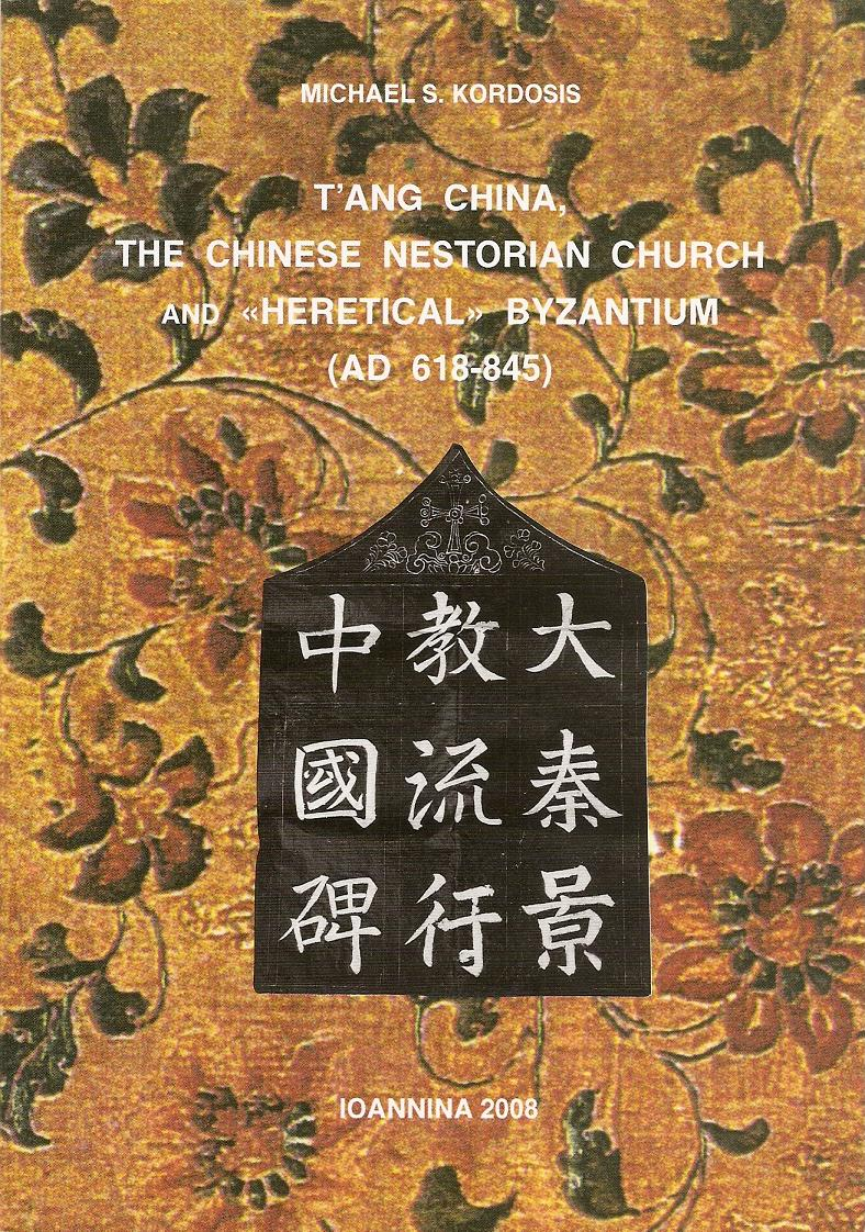 T'ANG CHINA, THE CHINESE NESTORIAN CHURCH AND «HERETICAL» BYZANTIUM (AD 618-845)